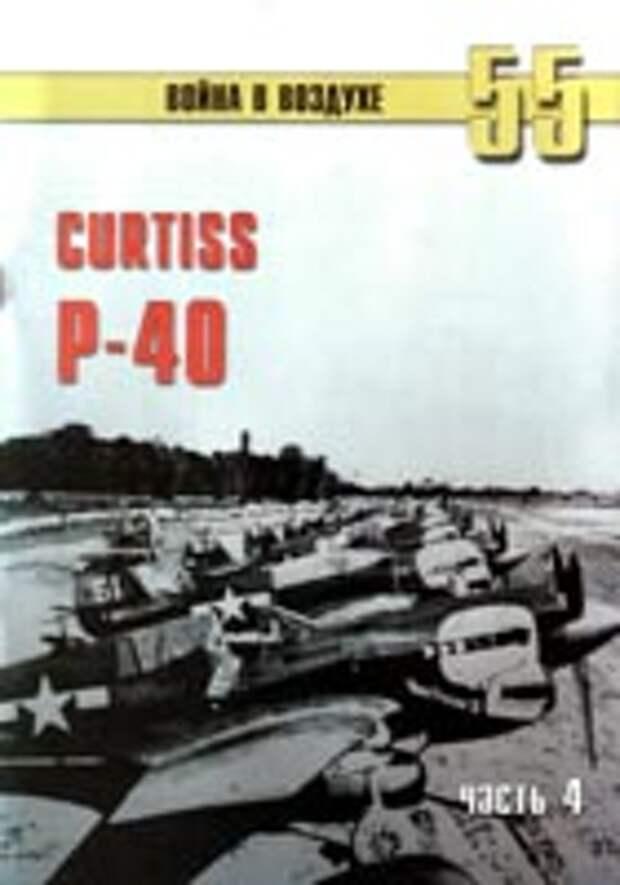 Curtiss P-40. Часть 4