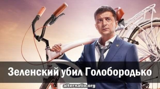 Зеленский убил Голобородько!