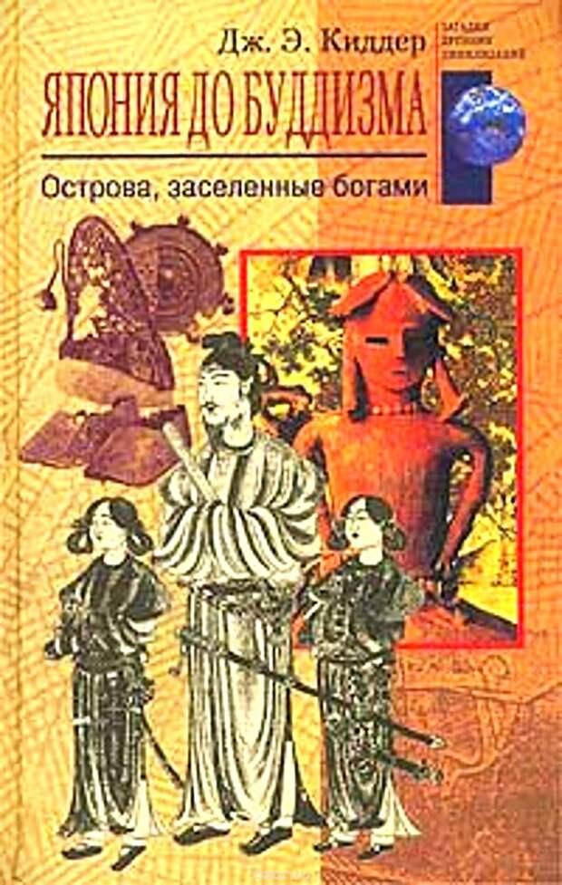 Япония до буддизма. Острова, заселенные богами
