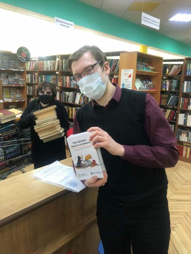 Специалисты фонда в Тимирязевском выпустили  книгу о безопасности в большом городе