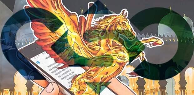 Pegasus оказался «Троянским конем»