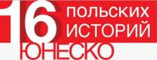 Польша запускает мультиформатный проект «16 польских историй ЮНЕСКО»