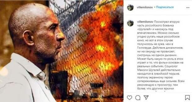 Виталий Милонов сравнил кино России и США на примере боевика «Шугалей-2»