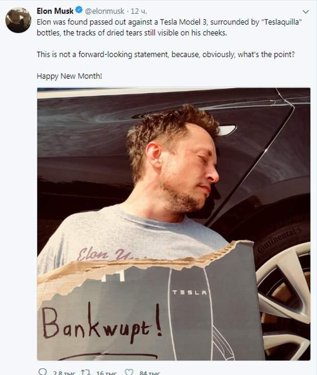 Шутка дня: Илон Маск сообщил о банкротстве Tesla