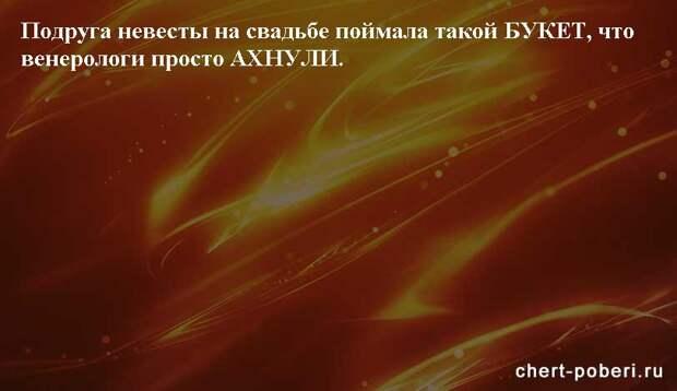 Самые смешные анекдоты ежедневная подборка chert-poberi-anekdoty-chert-poberi-anekdoty-04330504012021-15 картинка chert-poberi-anekdoty-04330504012021-15
