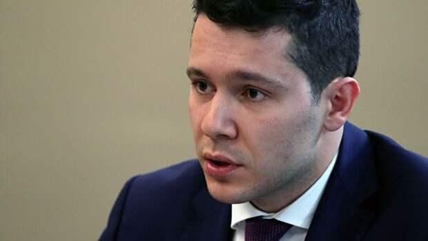Алиханов прокомментировал слова советника Трампа о Калининграде