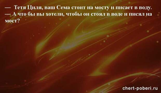 Самые смешные анекдоты ежедневная подборка chert-poberi-anekdoty-chert-poberi-anekdoty-12090625062020-11 картинка chert-poberi-anekdoty-12090625062020-11