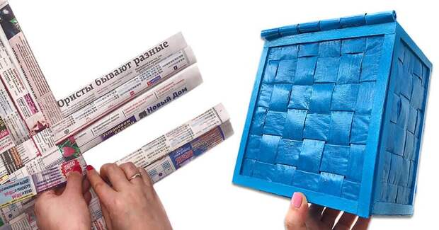 Из бумаги, клея и краски можно  сплести красивый короб всего за полчаса