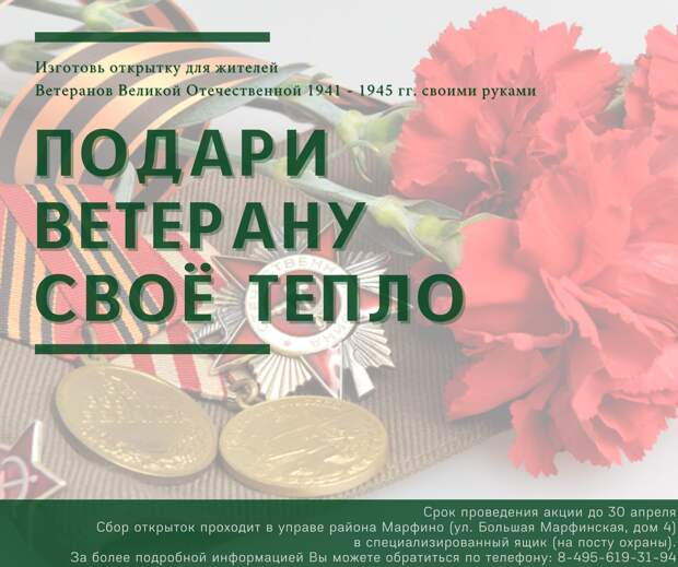 Жители Марфина примут участие в творческой акции «Подари Ветерану свое тепло»
