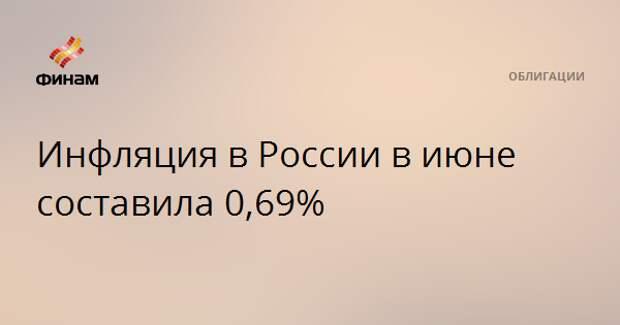 Инфляция в России в июне составила 0,69%