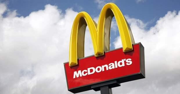 «Макдональдс» представил новую стратегию развития