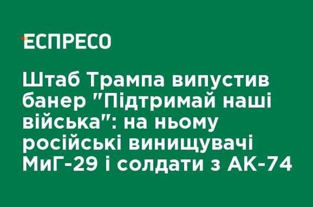 """Штаб Трампа выпустил баннер """"Поддержи наши войска»: на нем российские истребители МиГ-29 и солдаты с АК-74"""