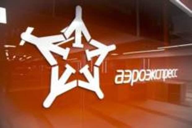 «Аэроэкспресс» запускает «Ласточки» на Внуковском направлении