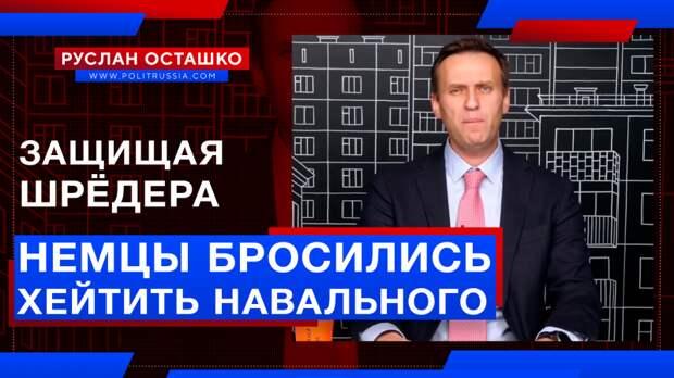 Немцы бросились хейтить Навального, защищая Шрёдера