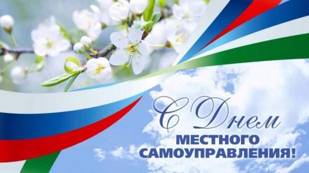 Поздравление руководства Ленинского района с Днем местного самоуправления