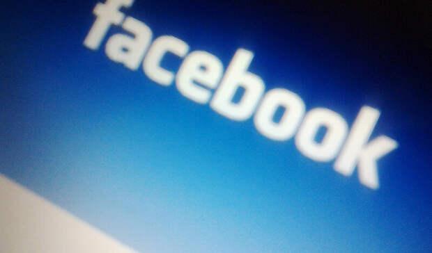 Общественники просят наказать Facebook из-за утечки данных 10млн россиян