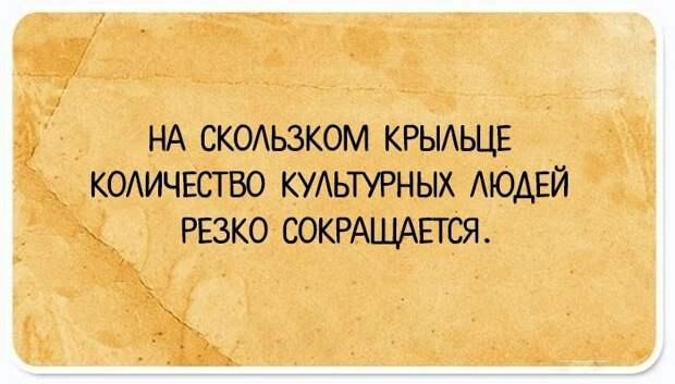 Возвращается жена скорпоратвиа.... Улыбнемся))