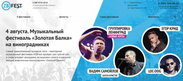 #ZBFest 2018 - Музыка без границ на виноградниках