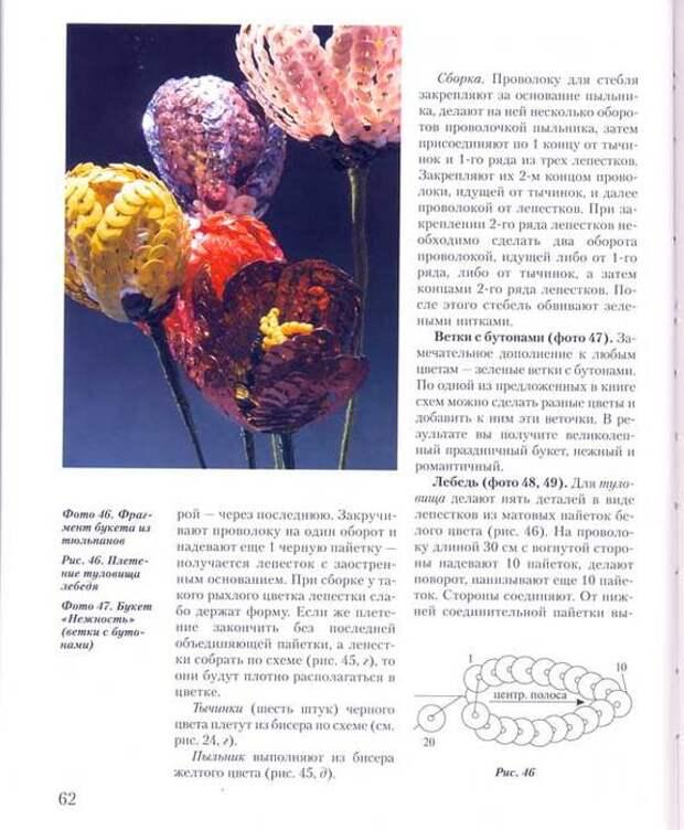 Книга Цветы из пайеток
