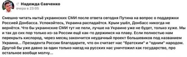 «Украина распадется»: Савченко после выступления Путина
