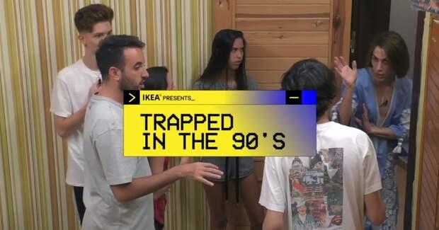 Назад в 90-е: IKEA запустила реалити-шоу о проживании в доме без ее мебели