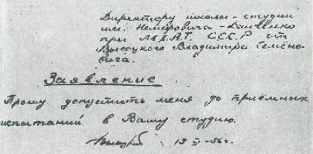 1956 год — заявление Владимира Высоцкого на приемные экзамены в школу-студию МХАТ.