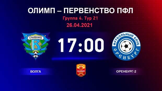 ОЛИМП – Первенство ПФЛ-2020/2021 Волга vs Оренбург-2 26.04.2021