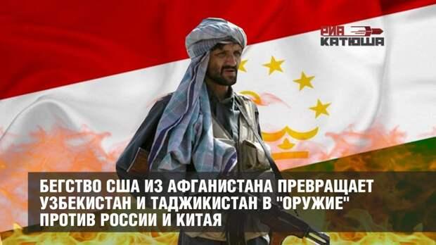 """Бегство США из Афганистана превращает Узбекистан и Таджикистан в """"оружие"""" против России и Китая"""