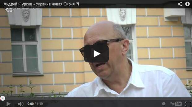 Андрей Фурсов - Украина новая Сирия