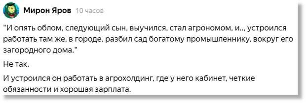 Сказ про то, почему простой мужик не накормит Россию