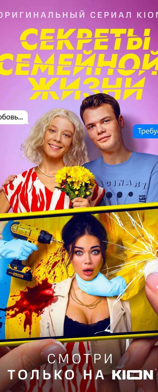 Новый трейлер к сериалу «Секреты семейной жизни»