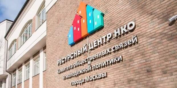 Эксперты помогут НКО подготовиться к конкурсу на гранты мэра Москвы