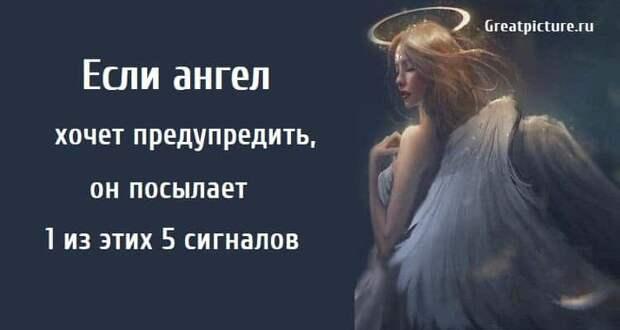 Если ангел хочет предупредить, он посылает 1 из этих 5 сигналов