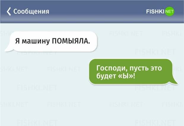 СМС управляет Т9: 23 смешные опечатки в сообщениях смс, т9, юмор