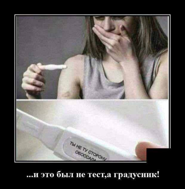 Демотиватор про тест на беременность