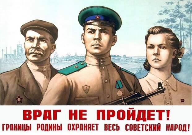 Возможно, это изображение (3 человека и текст «враг не пройдет! границы родины охраняет весь советский народ!»)