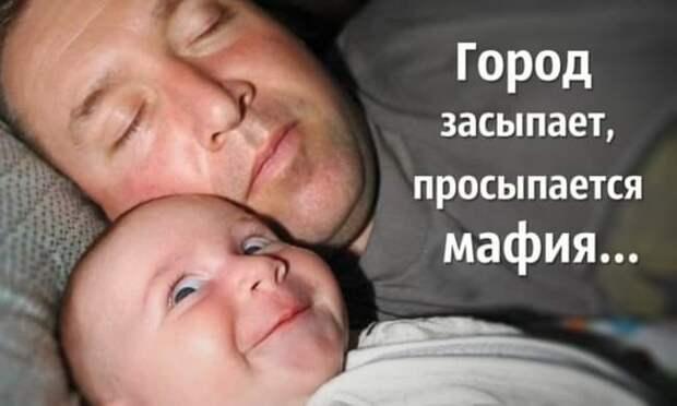 Возможно, это изображение (ребенок и текст «город засыпает, просыпается мафия...»)
