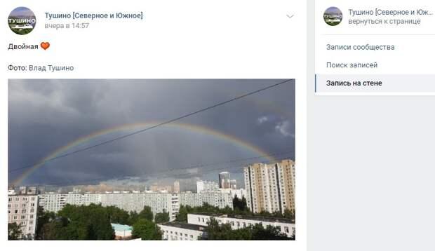 Житель Северного Тушина сфотографировал двойную радугу