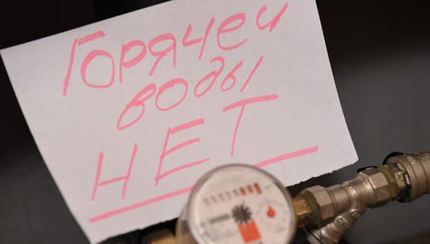 Горячую воду в Подмосковье начнут отключать меньше чем через неделю