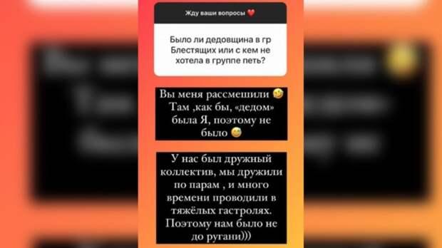 Ольга Орлова ответила на вопрос о дедовщине в группе «Блестящие»