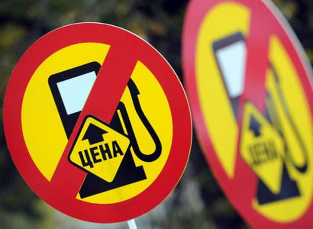 Рост цен на бензин: россияне нашли виновных