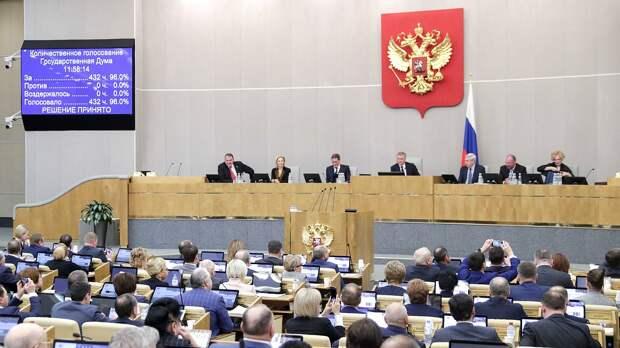Единогласно: Госдума приняла в первом чтении поправки к Конституции