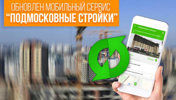 В сервисе «Подмосковные стройки» появились апартаменты и информация об эскроу