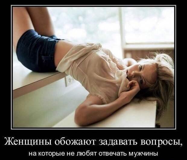 Свежие демотиваторы про женскую логику для позитива (10 фото)