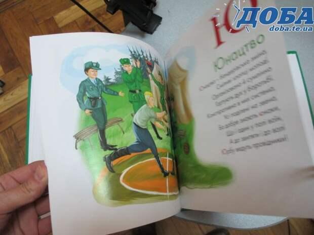 На Украине издана «Азбука юного бандеровца»