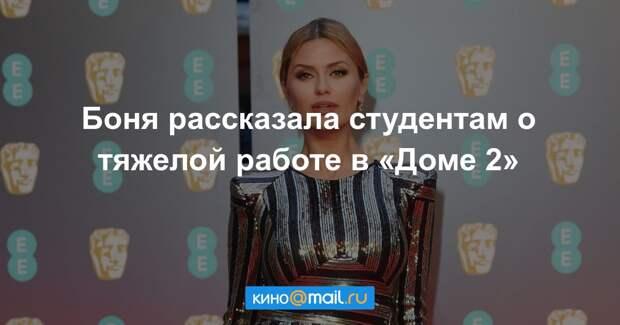 Виктория Боня назвала съемки в «Доме 2» тяжелой работой