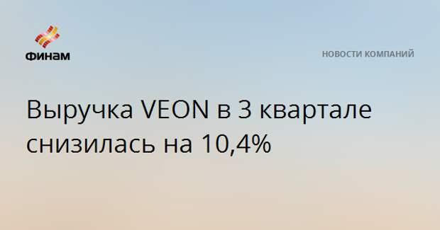 Выручка VEON в 3 квартале снизилась на 10,4%