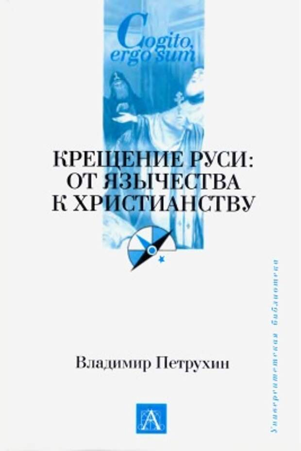 Крещение Руси: от язычества к христианству