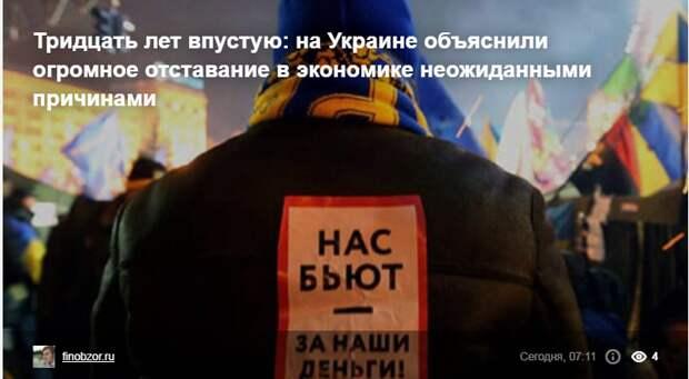Тридцать лет впустую: на Украине объяснили огромное отставание в экономике неожиданными причинами