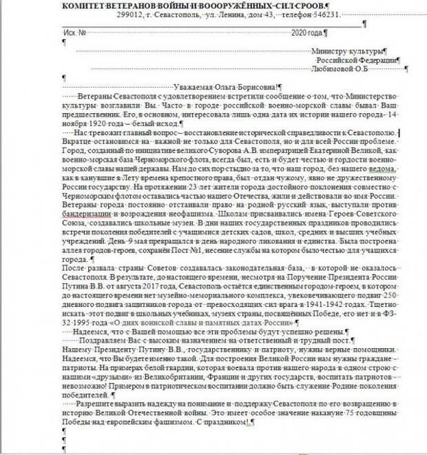 В севастопольском правительстве отмалчиваются! Ветераны шлют письмо в правительство РФ